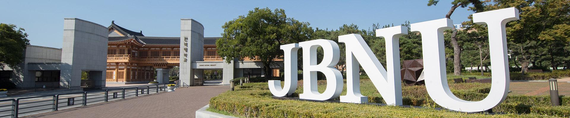 Jeonbuk National University | World University Rankings | THE