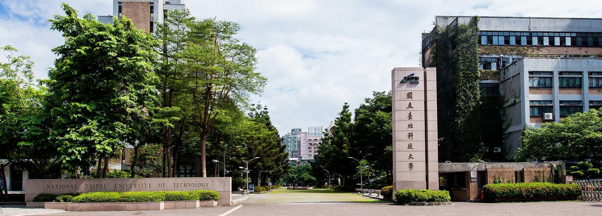 National Taipei University of Technology World University