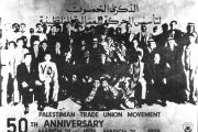 A poster for the Palestinian trade union movement