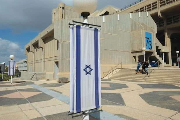 Ben-Gurion University of the Negev, Beersheba, Israel