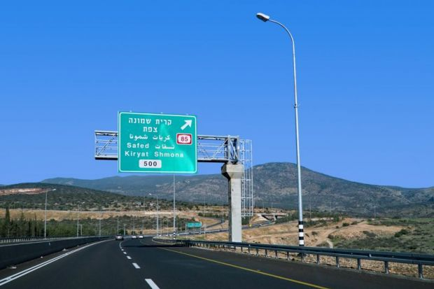 Israel road sign Hebrew English