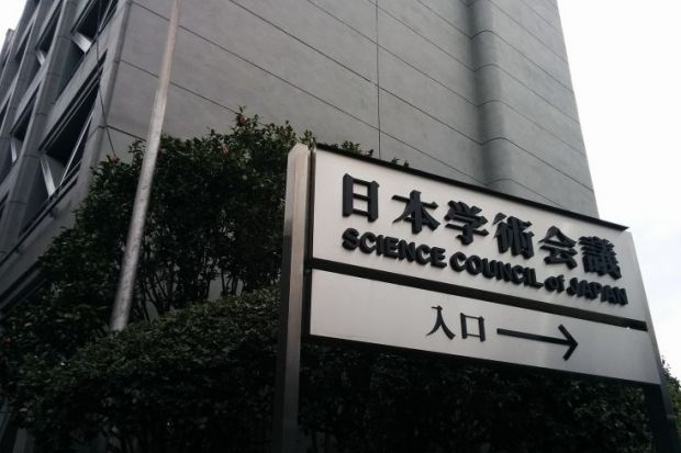 The Science Council of Japan building