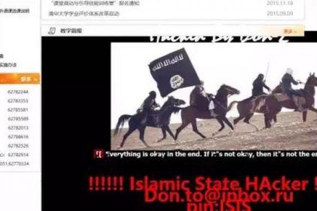 Tsinghua Islamic State