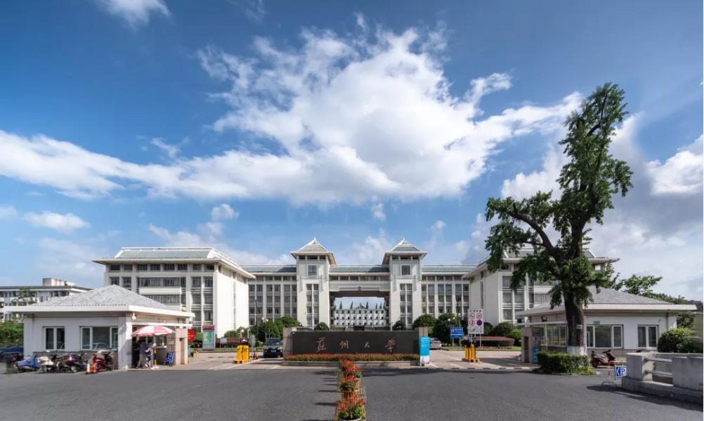 Soochow University homepage image